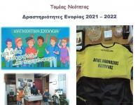 Έναρξη Πνευματικής περιόδου και δραστηριοτήτων ενορίας Αγίου Αθανασίου Κατούνας 2021-22