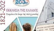 Διαδικτυακή Διεξαγωγή «Εθνοσυνελεύσεως των Νέων»