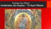 Τι γιορτάζουμε την Κυριακή του Πάσχα; / Γραφείο Νεότητας Ι.Μ.Φωκίδος