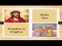 GalilaiaTV - Τι γιορτάζουμε την Μεγάλη Τρίτη; / Γραφείο Νεότητας Ι.Μ.Φωκίδος