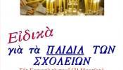 ΜΑΘΗΤΙΚΟΣ ΕΚΚΛΗΣΙΑΣΜΟΣ Ιερά Μητρόπολη Δρυϊνουπόλεως, Πωγωνιανής και Κονίτσης