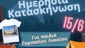 ΗΜΕΡΗΣΙΟ ΚΑΤΑΣΚΗΝΩΤΙΚΟ ΠΡΟΓΡΑΜΜΑ ΓΙΑ ΠΑΙΔΙΑ ΓΥΜΝΑΣΙΟΥ ΛΥΚΕΙΟΥ - I.N.Aγίας Σοφίας Ψυχικού