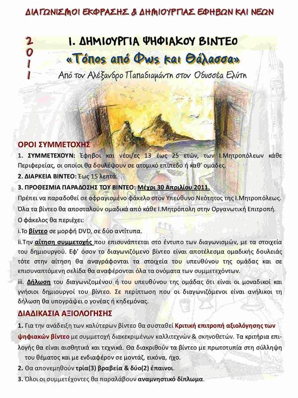 diagonismoi2011-1-video.jpg