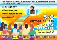 Αφίσα ενάρξεως Κατηχητικών Συνάξεων του Γραφείου Νεότητος της Ι. Μ. Γλυφάδας Ε. Β, Β & Β.