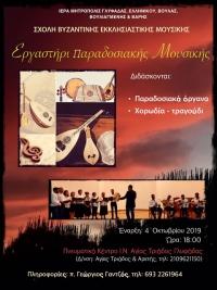 Έναρξη Εργαστηρίου Παραδοσιακής Μουσικής Ι. Μ. Γλυφάδας Ε. Β. Β. & Β.