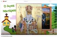 """""""Ο ΑΓΙΟΣ ΝΕΚΤΑΡΙΟΣ ΓΙΑ ΠΑΙΔΙΑ"""" - Mάθημα κατηχητικού σχολείου μέσω YOUTUBE/Αφήγ. Πρωτ. Γ.Χριστοδούλου"""