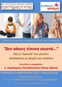 Εορταστική Σύναξη Γονέων- Κέντρο Νεότητος Ι.Μ.Λευκάδος και Ιθάκης-2/2/2018