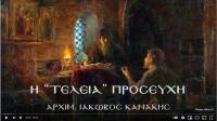 """""""Η τέλεια προσευχή""""-Aρχ.Ιακ.Κανάκη (βίντεο)"""