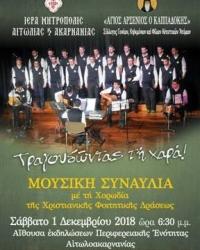 Μουσική εκδήλωση για την παγκόσμια ημέρα Ατόμων με αναπηρία-Ι.Μ.Αιτωλίας και Ακαρνανίας