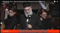 Ι. Μητρόπολη Ιλίου - Μουσικό Σχολείο Ιλίου «Χριστός Γεννάται δοξάσατε»