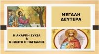 GalilaiaTV - Τι γιορτάζουμε την Μεγάλη Δευτέρα; / Γραφείο Νεότητας Ι.Μ.Φωκίδος