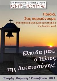 Καινούριο ξεκίνημα για τις Νεανικές Συντροφιές των ενοριών Ι.Μ.Λευκάδος & Ιθάκης