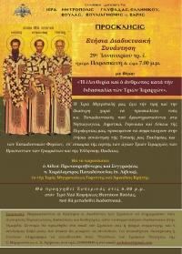 Ο Σύνδεσμος παρακολούθησης-συμμετοχής της Διαδικτυακής Ημερίδας προς τιμήν των τριών Ιεραρχών της Ι. Μ. Γλυφάδας Ε. Β. Β. και Β.