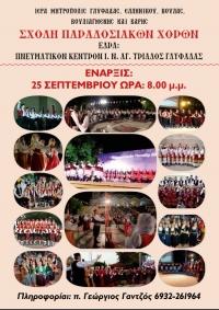 Έναρξη Σχολής Παραδοσιακών Χορών Ι. Μ. Γλυφάδας Ε. Β. Β. & Β.