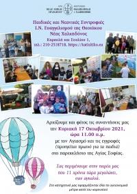 Παιδικές και Νεανικές συντροφιές Ι.Ν.Ευαγγελισμού της Θεοτόκου Ν.Χαλκηδόνας-Αφίσα Έναρξης νέας χρονιάς