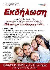 """Εκδήλωση στην Ι.Μ.Λευκάδος και Ιθάκης: """"Μιλώντας με τα παιδιά μας για όλα..""""-20/4/2018"""