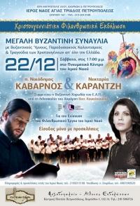 Μεγάλη Βυζαντινή Συναυλία στις 22 Δεκεμβρίου 2018, στο Πνευματικό Κέντρο του Ι.Ν. Αγ. Τριάδας Πετρουπόλεως