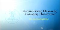 Δείτε την Χριστουγεννιάτικη διαδικτυακή γιορτή Κατηχητικών Νεανικών Συνάξεων ΠΟΛΥΓΥΡΟΥ Χαλκιδικής Ι.Μ.Κασσανδρείας.