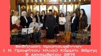 Πραγματοποιήθηκε η Χριστουγεννιάτικη Εκδήλωση, του Ιερού Ναού Προφήτου Ηλιού Κόρμπι Βάρης 2019