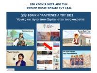 ΑΓΙΟΙ & ΗΡΩΕΣ ΤΟΥ 1821-Γραφείο Νεότητας Ι.Μ.Φωκίδος