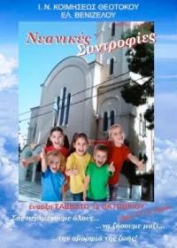 Ξεκινούν οι Νεανικές Κατηχητικές Συντροφιές στον Ι.Ν.Κοιμήσεως Θεοτόκου Πολυγώνου