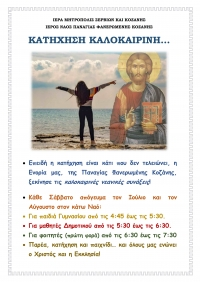 Kαλοκαιρινές Κατηχητικές Νεανικές Συνάξεις στον Ι.Ν. Παναγίας Φανερωμένης Κοζάνης