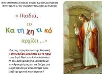 Ξεκινά το Κατηχητικό του Αγίου Ιωάννη Νέας Φιλαδέλφειας