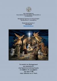 Χριστουγεννιάτικη εορτή κατηχητικού Σχολείου Ι. Ν. Ευαγγελισμού της Θεοτόκου Ν. Χαλκηδόνος-16/12/2017