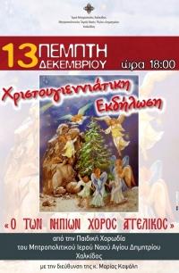 Χριστουγεννιάτικη εορτή στον Αγ. Δημήτριο Χαλκίδος-13/12/2018