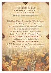ΧΡΙΣΤΟΥΓΕΝΝΙΑΤΙΚΗ ΕΟΡΤΗ ΣΤΗΝ ΕΝΟΡΙΑ ΤΟΥ ΘΕΟΛΟΓΟΥ ΔΙΡΦΥΩΝ I.M.XAΛΚΙΔΟΣ