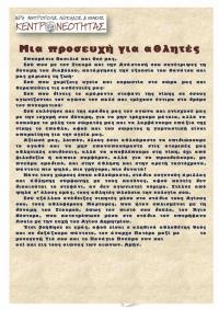Μια προσευχή για τους αθλητές - Ι.Μ.Λευκάδος & Ιθάκης