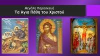 GalilaiaTV - Τι γιορτάζουμε την Μεγάλη Παρασκευή; / Γραφείο Νεότητας Ι.Μ.Φωκίδος