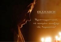 «Κρυπτοχριστιανοί· τό πονεμένο συναξάρι τῆς Ρωμηοσύνης» - Ι.Μ.Λαρίσης και Τυρνάβου - 11/02/2018